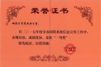 荣誉证书_01_副本